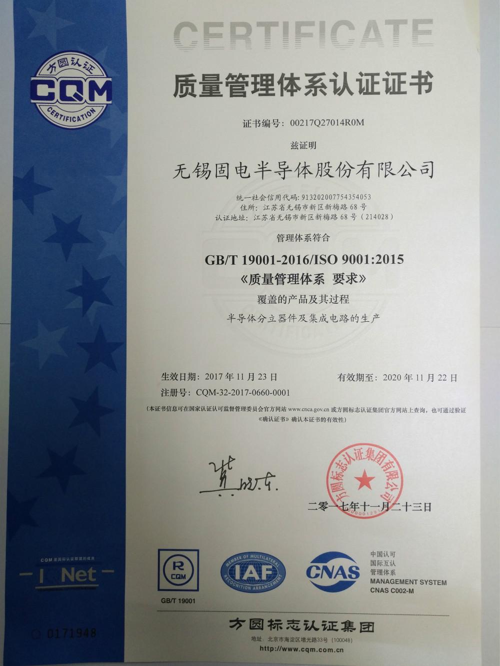 ISO9001 中文版.jpg