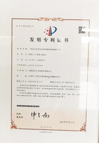 发明专利证书1.jpg